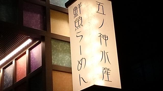 gonokami2