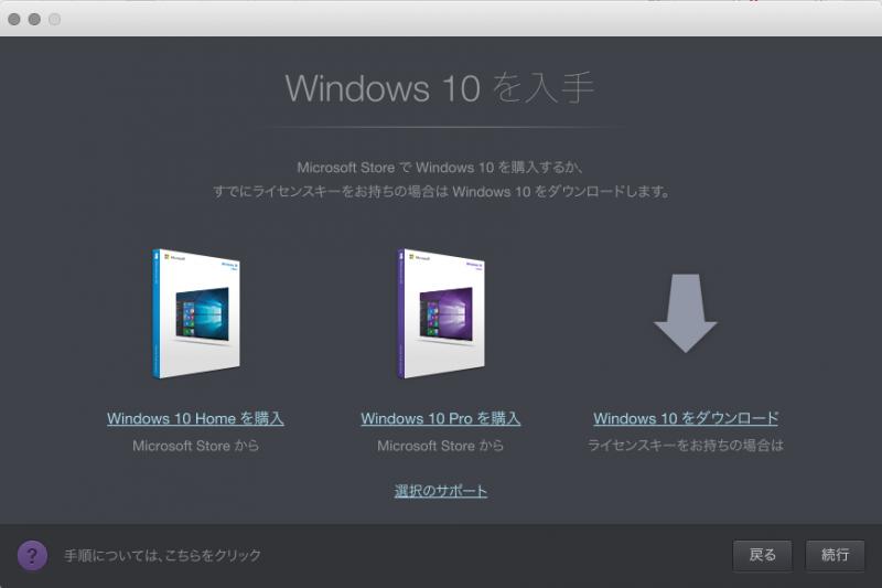 Parallels DesktopからWindowsのOSを購入できる