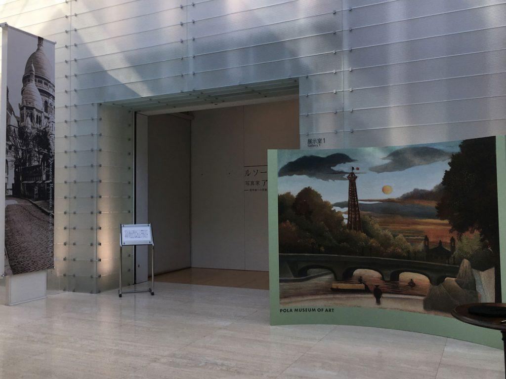 ルソーと向こう側の景色、エッフェル塔 #ポーラパリ展 |PR